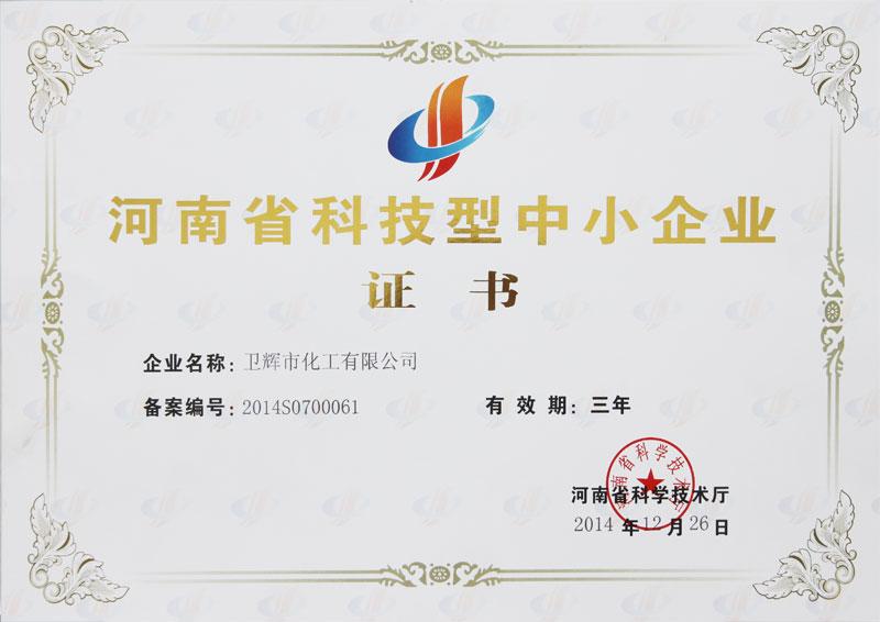 河南省科技型中小企业