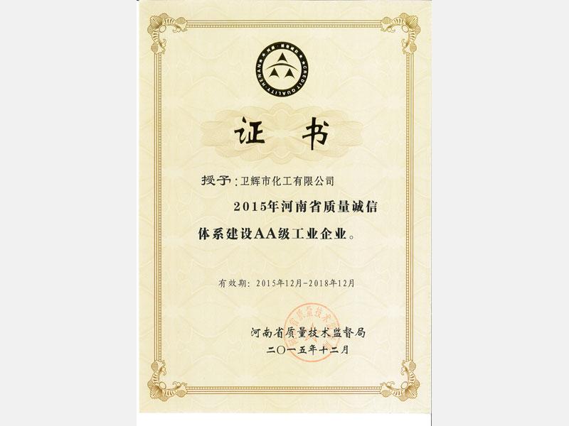 河南省质量诚信体系建设AA级工业企业证书