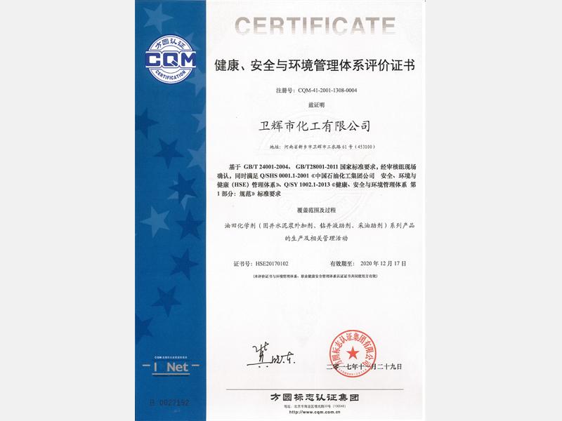 HSE认证证书